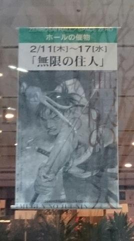 mugen_shinjuku01.JPG