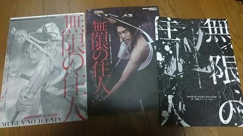mugen_shinjuku.JPG